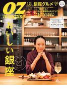OZmagazine 2015年12月号 No.524(OZmagazine)