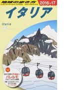 地球の歩き方 2016〜17 A09 イタリア