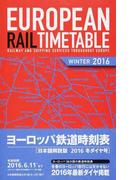 ヨーロッパ鉄道時刻表 日本語解説版 2016年冬号