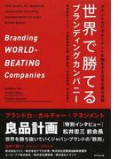 世界で勝てるブランディングカンパニー ブランド力でマネジメントを強化する日本企業の挑戦