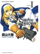 【1-5セット】クロノクルセイド(新装版)(YKコミックス)