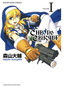 【全1-8セット】クロノクルセイド(新装版)(YKコミックス)