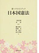 新・テキストブック日本国憲法