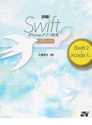 詳細!Swift 2 iPhoneアプリ開発入門ノート