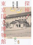 探検!東京国立博物館 藤森照信×山口晃