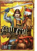 高山右近 (コミック版日本の歴史 戦国人物伝)