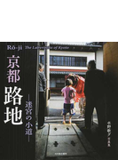 京都路地 迷宮の小道 水野歌夕写真集