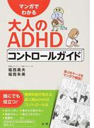 マンガでわかる大人のADHDコントロールガイド
