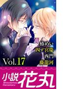 小説花丸 Vol.17(小説花丸)