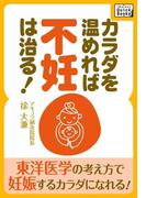 【期間限定価格】カラダを温めれば不妊は治る!(impress QuickBooks)