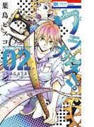 ウラカタ!!(2)(花とゆめコミックス)