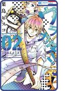 【プチララ】ウラカタ!! Story10(花とゆめコミックス)