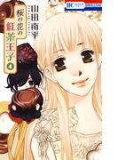 桜の花の紅茶王子(4)(花とゆめコミックス)