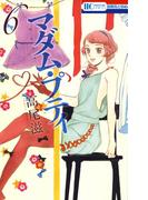 マダム・プティ(6)(花とゆめコミックス)