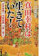 真田幸村は生きていた! 日本各地の「不死伝説」の謎に迫る (PHP文庫)(PHP文庫)