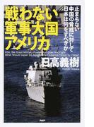 戦わない軍事大国アメリカ 止まらない中国の脅威に対して日本は何をすべきか