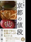 今様 京都の値段 (京都しあわせ倶楽部)(京都しあわせ倶楽部)
