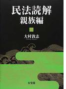 民法読解 親族編