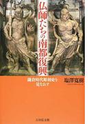 仏師たちの南都復興 鎌倉時代彫刻史を見なおす
