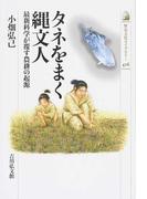 タネをまく縄文人 最新科学が覆す農耕の起源 (歴史文化ライブラリー)