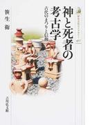 神と死者の考古学 古代のまつりと信仰 (歴史文化ライブラリー)