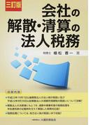 会社の解散・清算の法人税務 3訂版