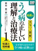 名医がカラー図解! うつ病の正しい理解と治療法 (1) 知識と理解編(impress QuickBooks)