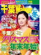 千葉Walker2016 冬(ウォーカームック)