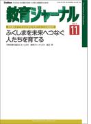 教育ジャーナル2015年11月号Lite版(第1特集)
