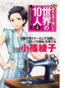 第4巻 小篠綾子