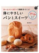 【期間限定価格】ホームベーカリーで簡単手づくり! 体にやさしいパンとスイーツ