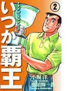 いつか覇王(2)
