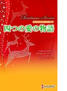 クリスマス・ストーリー2011 四つの愛の物語(クリスマス・ストーリー)