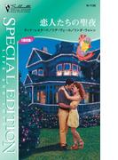 恋人たちの聖夜(シルエット・スペシャル・エディション)