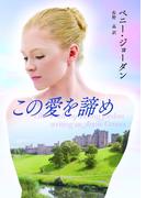 この愛を諦め(MIRA文庫)