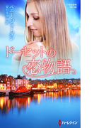 ドーセットの恋物語(ハーレクイン・プレゼンツ作家シリーズ別冊)