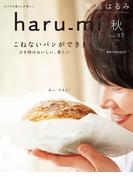 栗原はるみ haru_mi 2015年10月号