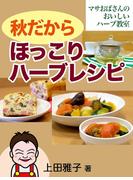 マサおばさんのおいしいハーブ教室(マイカ文庫)