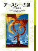 アースシーの風 ゲド戦記6(岩波少年文庫)