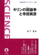 キリンの斑論争と寺田寅彦(岩波科学ライブラリー)