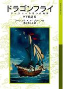 ドラゴンフライ ゲド戦記5(岩波少年文庫)