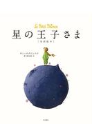 【期間限定価格】星の王子さま[完訳絵本](角川書店単行本)
