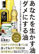 あなたを生かす油 ダメにする油 ココナッツオイルの使い方は8割が間違い(中経出版)