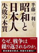 昭和と日本人 失敗の本質(中経の文庫)