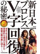 【期間限定価格】新日本プロレスV字回復の秘密(中経出版)