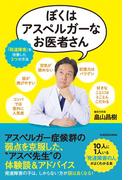 ぼくはアスペルガーなお医者さん 「発達障害」を改善した3つの方法(中経出版)
