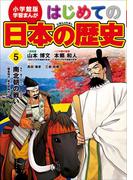 学習まんが はじめての日本の歴史5 南北朝の戦い(学習まんが)
