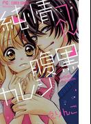 純情→←腹黒カレシ(フラワーコミックス)