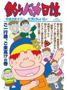 釣りバカ日誌 93(ビッグコミックス)