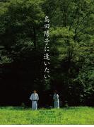 劇場版 「島田陽子に逢いたい」(TME出版)